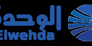 """اخر الاخبار اليوم : قوات إماراتية تمنع وزراء """"هادي"""" من استقبال سفينة إغاثية بميناء عدن"""