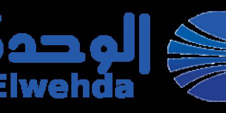 الوحدة الاخباري - غدا..أول رحلة تجارية إسرائيلية إلى البحرين
